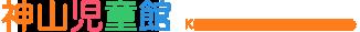 神山児童館 Kamiyama Childrens House