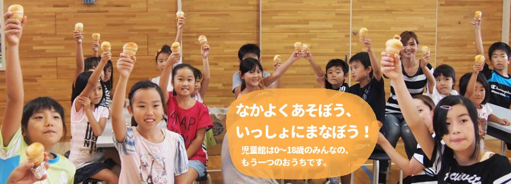神山児童館メインビジュアル001