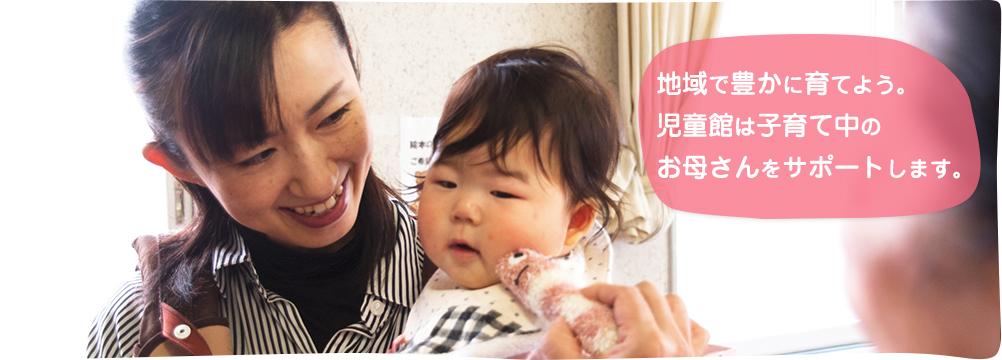 美原児童館メインビジュアル002