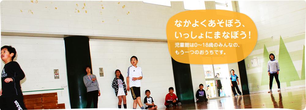 昭和児童館メインビジュアル001